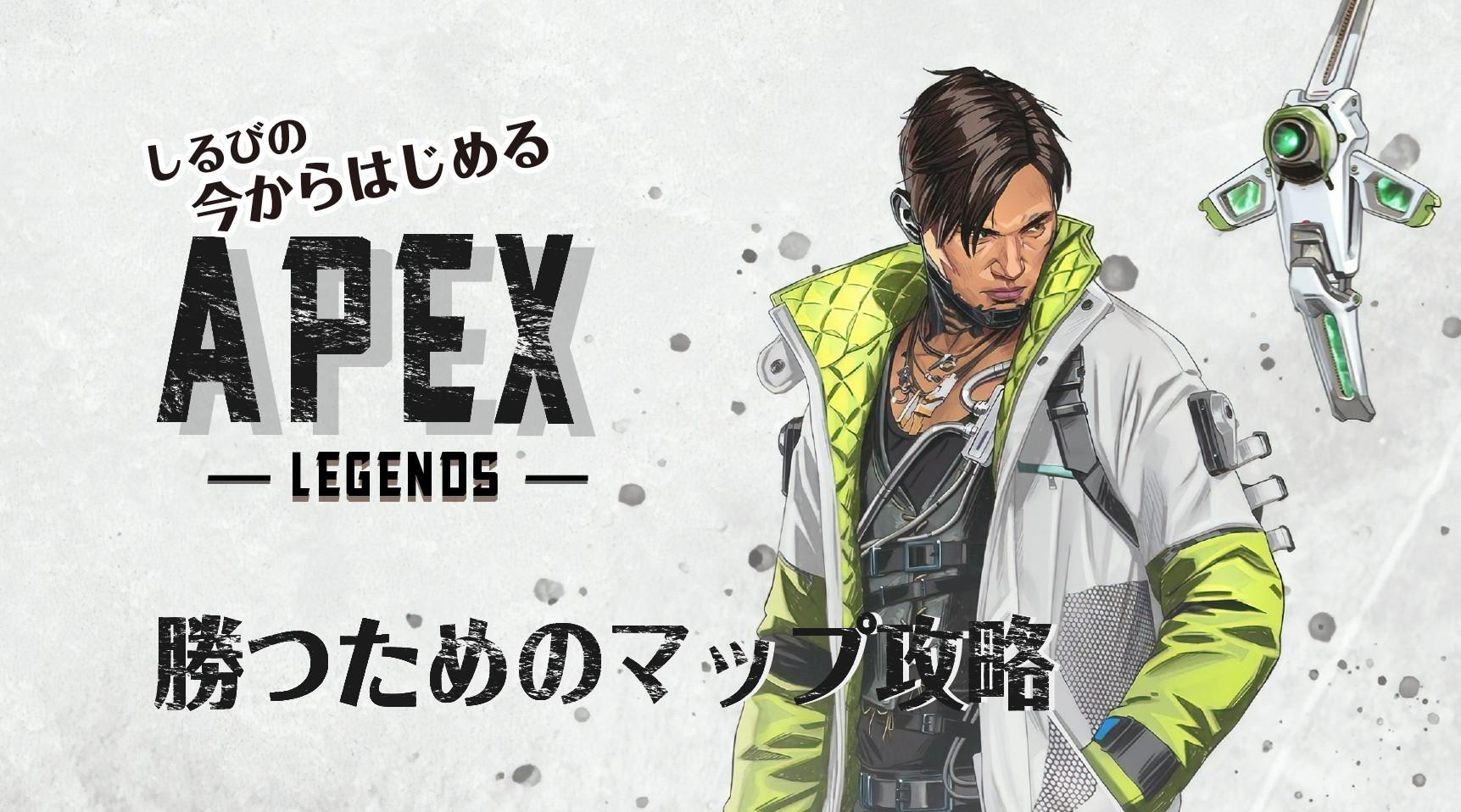 始め 方 apex