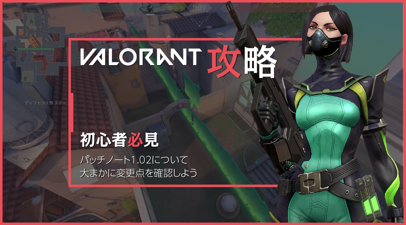 アプデ valorant 【VALORANT】PC版の始め方・ダウンロード方法を解説【ヴァロラント】